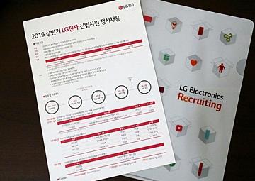 LG전자 신입 채용상담회 후기