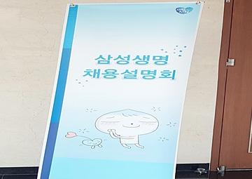 삼성생명 신입(인턴)사원 채용설명회 후기