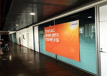 한화S&C 신입 채용상담회 후기