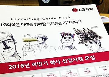 LG화학 신입 채용설명회 후기