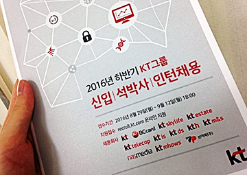 KT그룹 채용상담회 후기