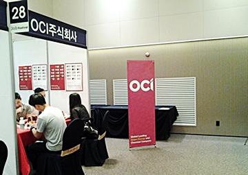 OCI(주)