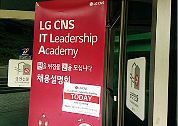 (주)LG CNS