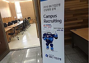 IBK기업은행 신입 채용상담회 후기