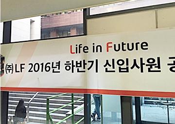 LF(구 LG패션) 신입 채용설명회 후기