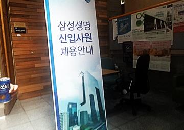 삼성생명 신입 채용상담회 후기
