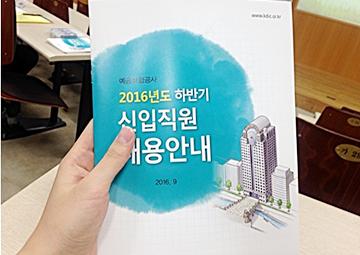 예금보험공사 신입 채용설명회 후기