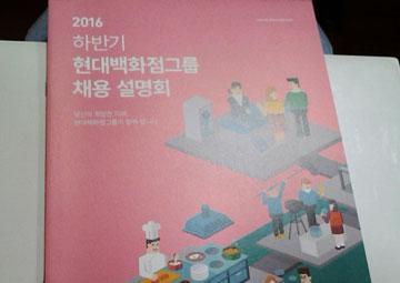 현대백화점그룹 신입 채용설명회 후기