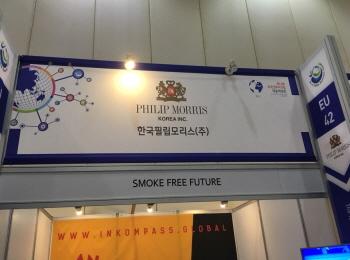 필립모리스코리아 채용박람회 후기
