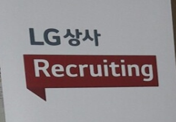 LG상사 채용상담회 후기