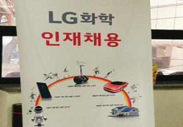 LG화학 채용상담회 후기
