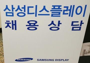 삼성디스플레이 채용상담회 후기