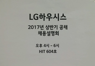 (주)LG하우시스
