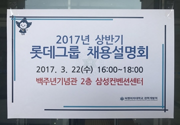 롯데백화점 채용설명회 후기