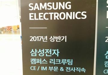 삼성전자 CE/IM부문 & 전사직속 채용상담회 후기