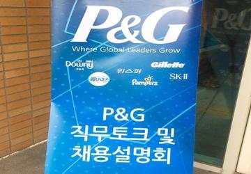한국피앤지판매(유)