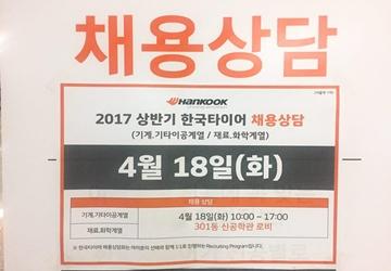 한국타이어앤테크놀로지(주)