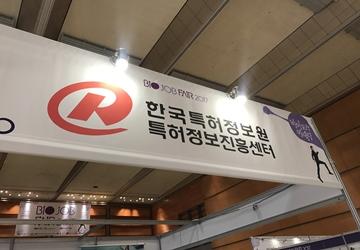 특허정보진흥센터