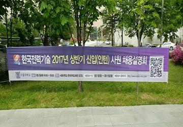 한국전력기술 채용설명회 후기