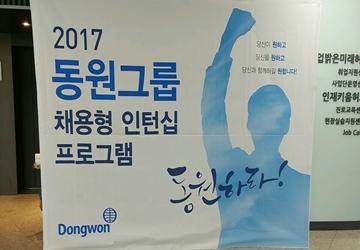 동원그룹 채용상담회 후기