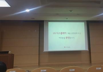 LG디스플레이 채용설명회 후기