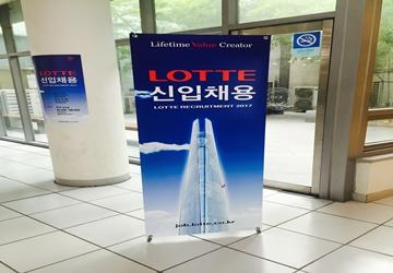 롯데그룹 채용상담회 후기