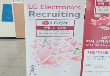 LG전자 채용설명회 후기