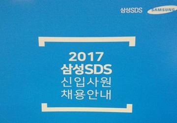 삼성SDS(주)