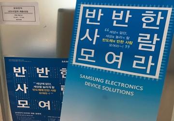 삼성전자 DS부문 LED사업부 채용상담회 후기