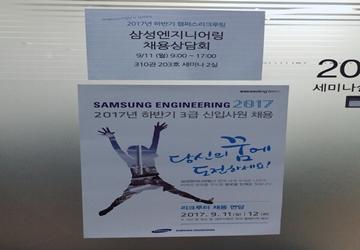 삼성엔지니어링 채용상담회 후기