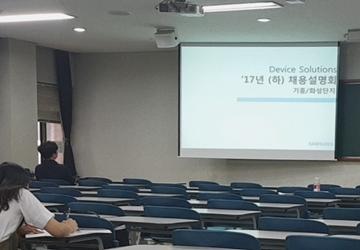 삼성전자 DS부문 기흥/화성단지 채용설명회 후기