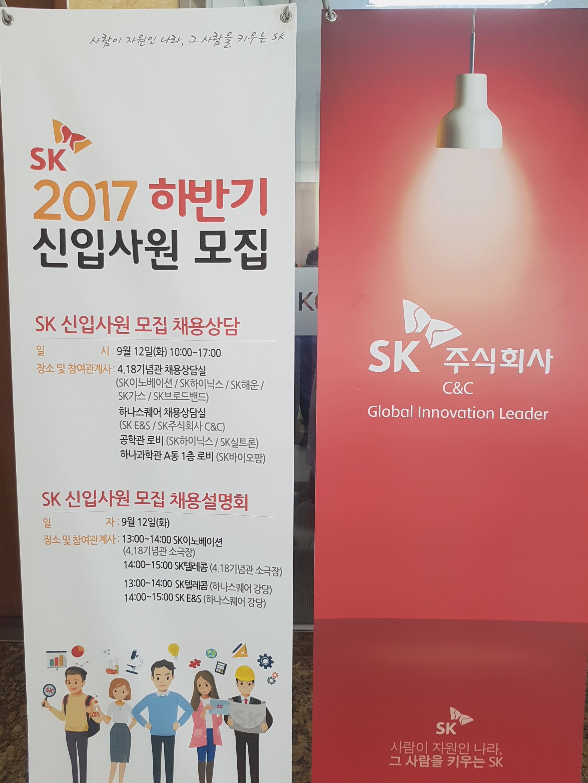 SK(주) C&C