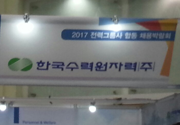 한국수력원자력(주)