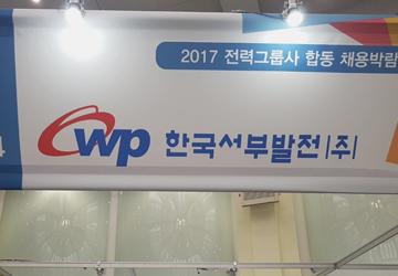 한국서부발전 채용박람회 후기
