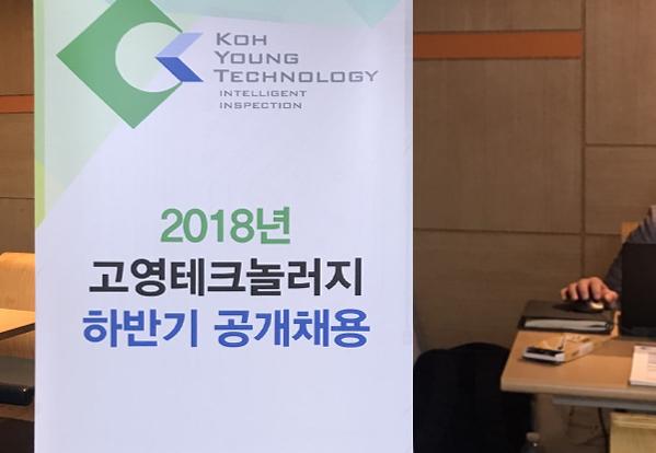 고영테크놀로지 공개 채용상담회