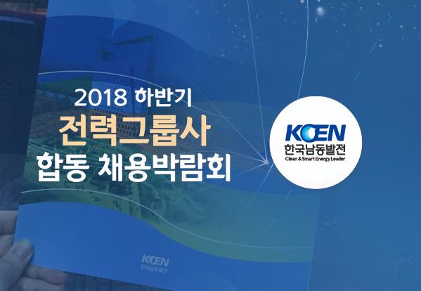 한국남동발전(주)
