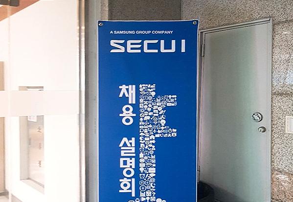 시큐아이(주)