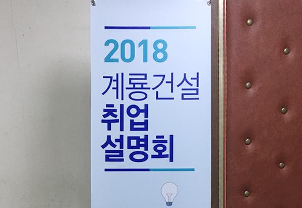 계룡건설산업 신입사원 채용설명회