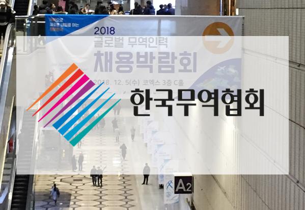 (사)한국무역협회