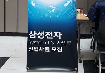 삼성전자 DS부문 S.LSI 사업부 취업설명회 후기