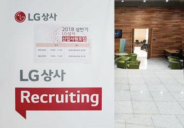 ㈜LG상사 대졸 신입 공채 채용설명회 후기