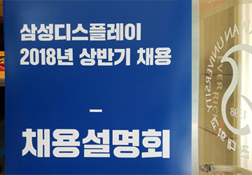 삼성디스플레이(주) 의 이미지