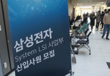 서울대학교 삼성전자 S.LSI 사업부 채용 상담회 후기