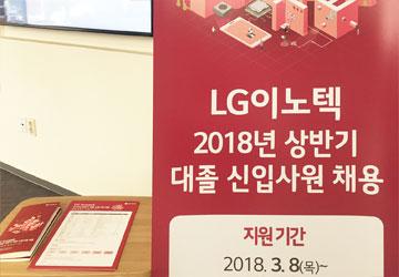 LG이노텍(주)