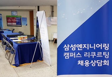 삼성엔지니어링㈜ 상반기 3급 신입사원 채용상담회 후기