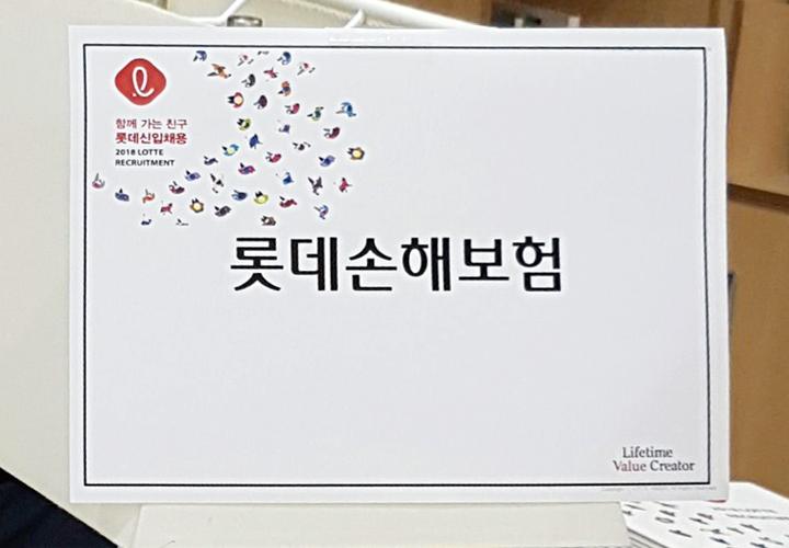 롯데손해보험(주)