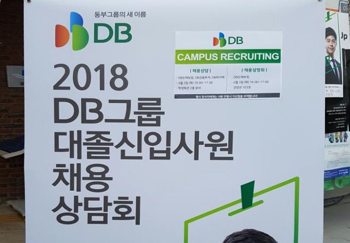 DB손해보험(주)