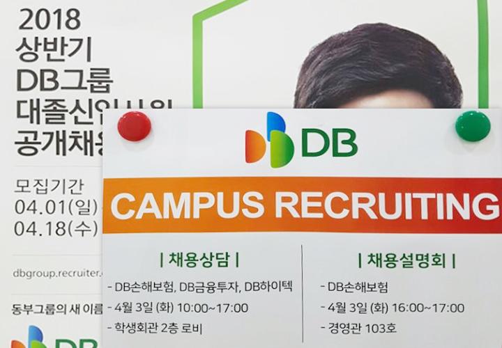 DB하이텍 대졸 신입사원 공개채용 채용상담회 후기
