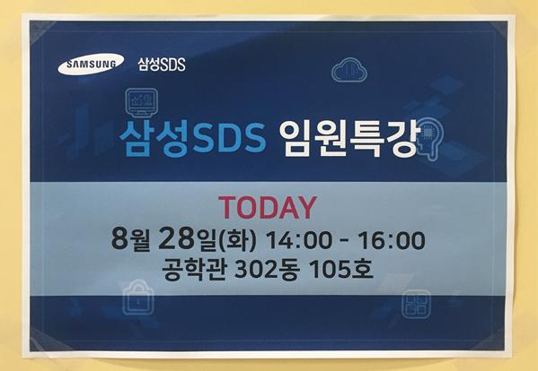 삼성SDS 임원 특강 & 채용설명회 후기