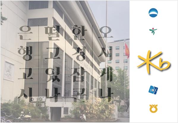 (주)국민은행